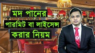 How To Get Alcohol Permit Or License In Bangladesh  মদ পানের পারমিট বা লাইসেন্স পাওয়ার নিয়ম