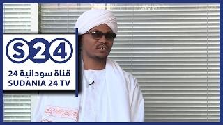 """الفنان محمد فيصل""""الجزار"""" - صباحات سودانية"""