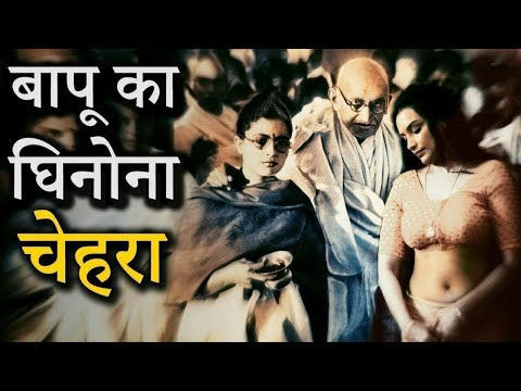 गाँधी का काला सच, डिलिट होने से पहले देख लो    mahatma gandhi biography in hindi