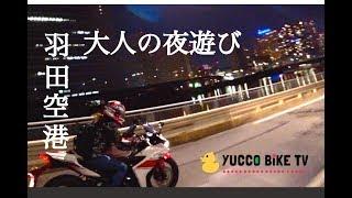 【大人の夜遊び】#32 羽田空港ツーリングの巻 前編【YZF-R3/CB400SB】