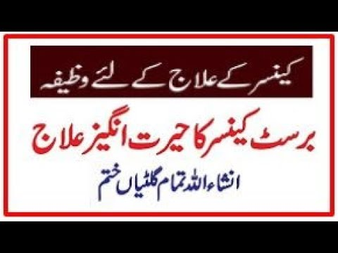 Best Wazifa For Timur And Breast Cancer Breast Cancer Ka