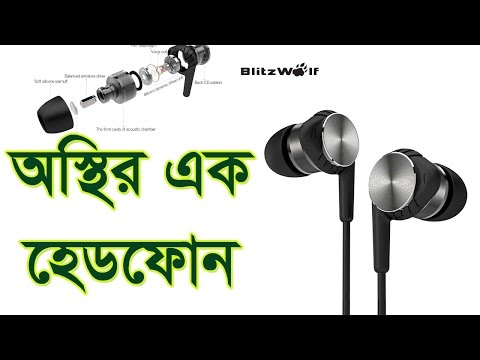 Awesome HeadPhone Review | Bengali