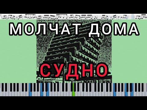 Молчат Дома (Molchat Doma) - Судно (Sudno) (кавер на пианино + ноты)