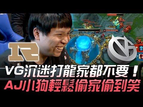 RNG vs VG VG沉迷打龍家都不要 AJ小狗輕鬆偷家偷到笑!Game 2
