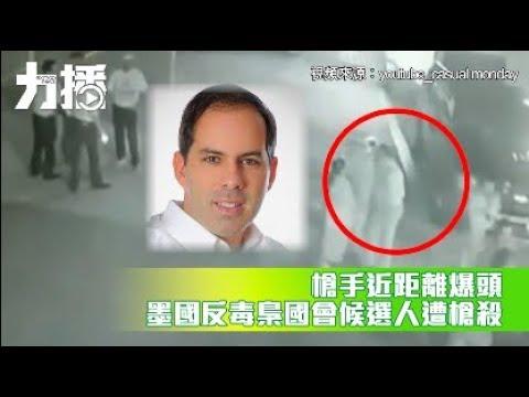 墨國反毒梟國會候選人遭槍殺