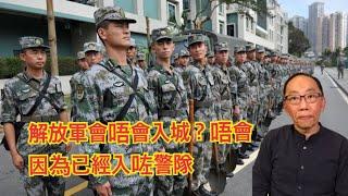 20190813 解放軍會唔會入城?唔會! 因為已入咗警隊