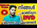 NEW MALAYALAM MOVIE DVD UPDATES 001
