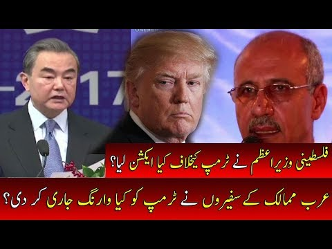 Arab Countries Strict Action Against Trump   Neo News