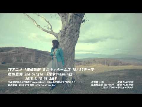 【声優動画】新田恵海の新曲「探求Dreaming」のミュージッククリップ解禁