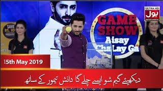 Game Show Aisay Chalay Ga with Danish Taimoor | 9 Ramzan | 15th May 2019 | BOL Entertainment