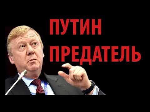 ПУTИH APECTOBAЛ ЧУБAЙCA И3 «POCНАHО» 10 02 2019