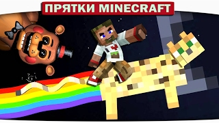 КОШАЧЬЕ ЦАРСТВО - Прятки Майнкрафт 55