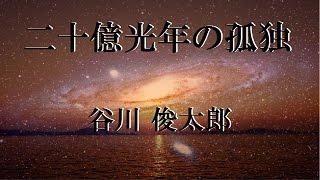 谷川俊太郎「二十億光年の孤独」ShuntaroTanikawa詩・朗読:牧野理香