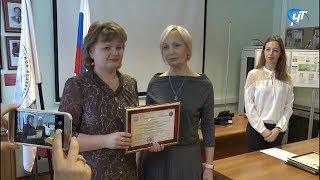 В Великом Новгороде наградили победителей и призеров конкурса методик обучения финансовой грамотности