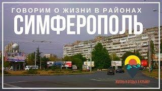 Крым Симферополь. Обзор районов города. Москольцо. Цены на жильё.