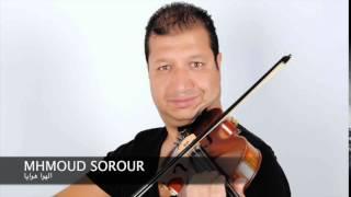 اغاني حصرية محمود سرور عازف الكمان المصري ...الهوا هوايا تحميل MP3