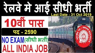 RAILWAY RECRUITMENT 2019 || RRB VACANCY 2019 || RRB UPCOMING JOBS || GOVT JOBS IN OCT 2019