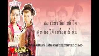 [Thai lyric+PinYin] 这样爱了-Xuan Yuan Sword