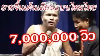 ช่วงฮา ๆ ยายจื้นเต้นเลียนแบบไหมไทย ตลกเสียงอิสาน