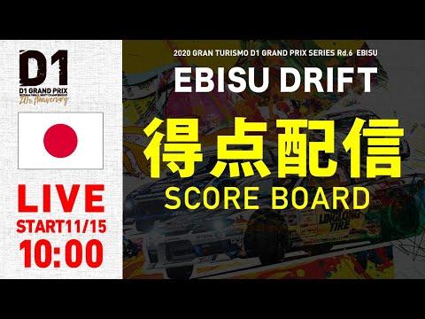 D1 エビスドリフト エビスサーキットで繰り広げられるD1グランプリのライブ得点配信動画