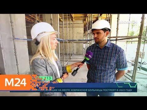 """""""Москва сегодня"""": дома на месте Ховринской больницы закончат строить в 2022 году - Москва 24"""