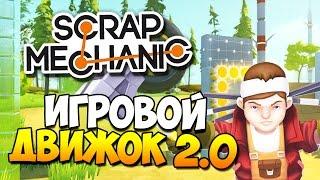 Scrap Mechanic   НОВЫЙ ИГРОВОЙ ДВИЖОК 2.0! (Winter Update 0.2.0)