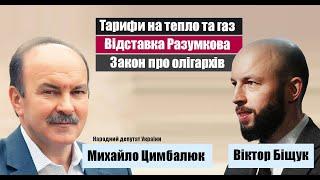 Відставка Разумкова, закон про олігархів, тарифи на тепло/ газ