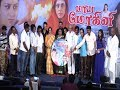 Maya Mohini Movie Audio Launch | Rasa Vikram | LiveOnHeavenTv
