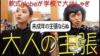 軟式globeが中学校訪問で大はしゃぎ!リアル学校へ行こう!
