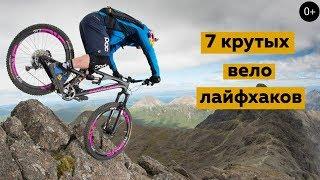 7 лайфхаков для велосипедистов. Велосипедные хитрости