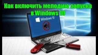 Как включить(отключить) мелодию запуска в Windows 10