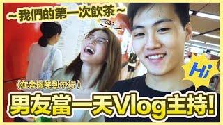 男友當一天Vlog主持: 聽他說中文絕對是聽力考驗!!  ft. 我倆第一次一起喝茶去~ | Emily Lau