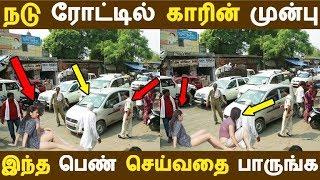 நடு ரோட்டில் காரின் முன்பு இந்த பெண் செய்வதை பாருங்க | Tamil News | Tamil Seithigal