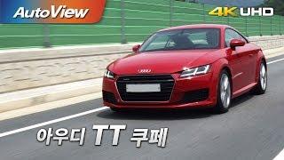 [오토뷰] TT 쿠페 시승기