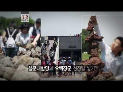 제주돌문화공원 홍보 영상(30초)