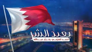 أحمد الهرمي و نزار عبدالله - بعيد الشر (حصرياً) | 2020 تحميل MP3
