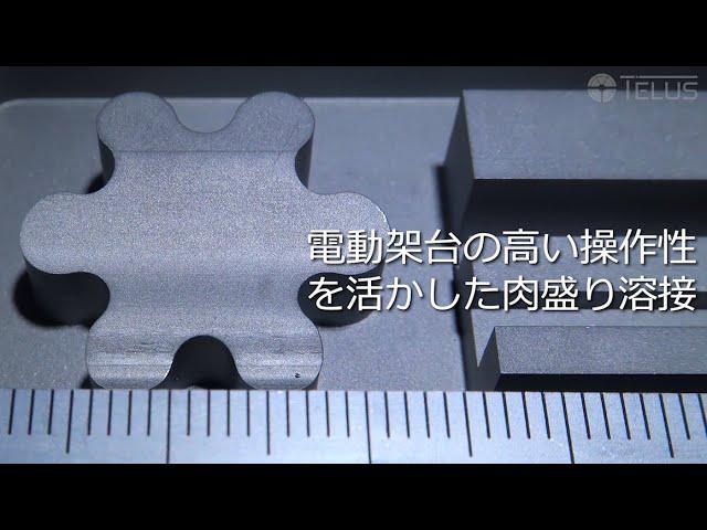"R部肉盛り ""電動架台"" short ver."