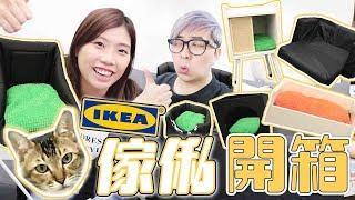 大量IKEA貓傢俬開箱!!!???