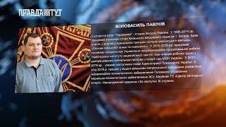 «Паралелі» Василь Павлов : Друга світова війна
