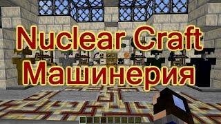 Nuclearcraft Fission Reactor E2e
