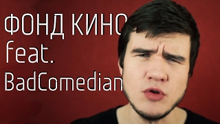 [BadComedian - Фонд Кино] MUSIC VIDEO