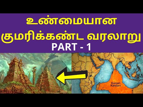 உண்மையான குமரிக்கண்டம் வரலாறு PART 1| True History of Kumari Kandam Lemuria Tamil Proof