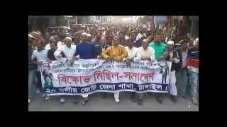 Tangail BNP Misil Footage 14 02 15
