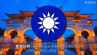 National Anthem of Taiwan (CHI/EN lyrics) - 中華民國國歌