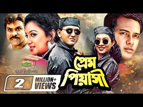 Hit Bangla Movie | Prem Piyashi | প্রেম পিয়াসী | ft Salman Shah , Shabnur , Misha Shaodagor , Rajib
