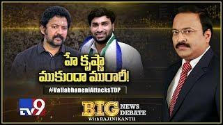 Big News Big Debate : Vallabhaneni Attacks TDP - Rajinikanth TV9