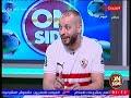 اون سايد مع احمد زاده   حلقة خاصة واحتفاليه نادى الزمالك بنادى القرن 12-7-2020