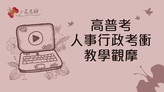 小花老師107考衝班 ~課程寫真