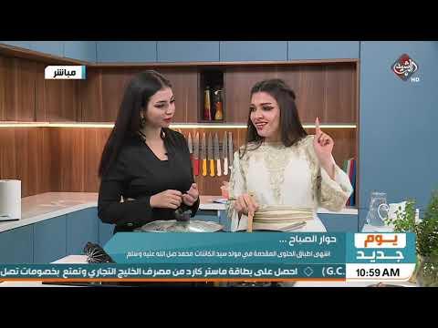 شاهد بالفيديو.. اشهى اطباق الحلوى المقدمة في مولد سيد الكائنات محمد صل الله عليه وسلم