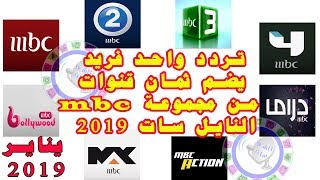 Mbc action frequency nilesat download free | toMP3 pro